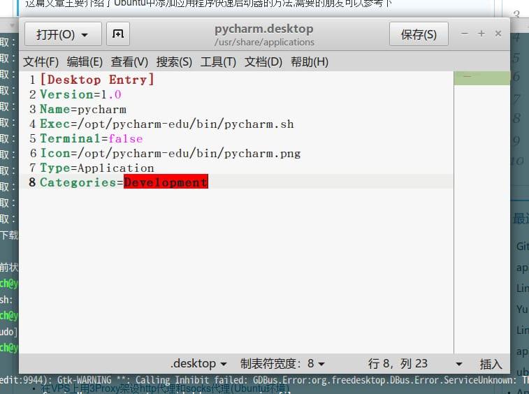 setting-protable-program-on-linux-2.jpg