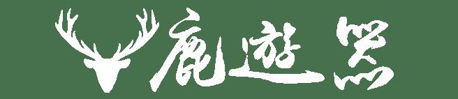 鹿遊器资源网
