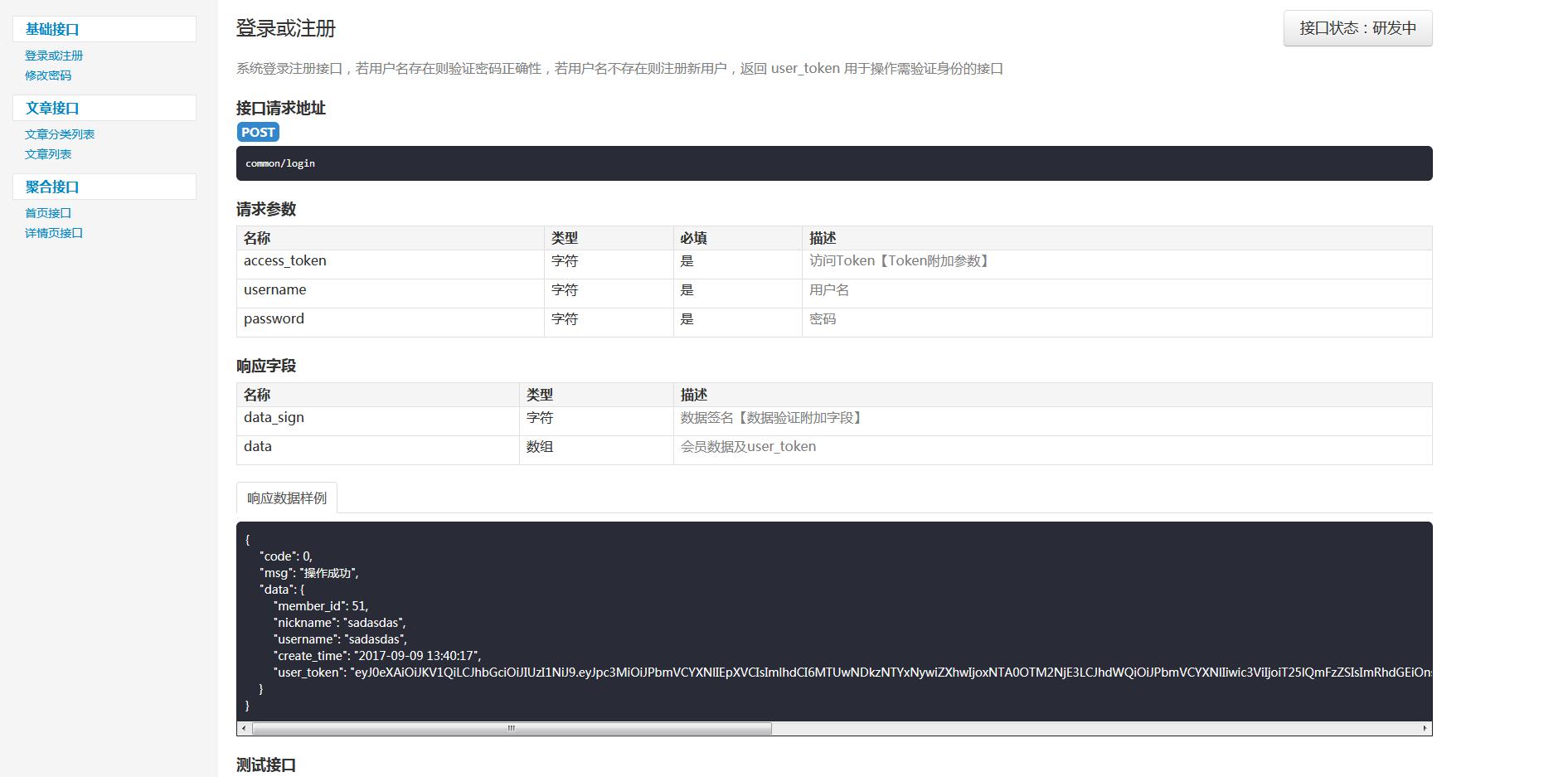 API详情页