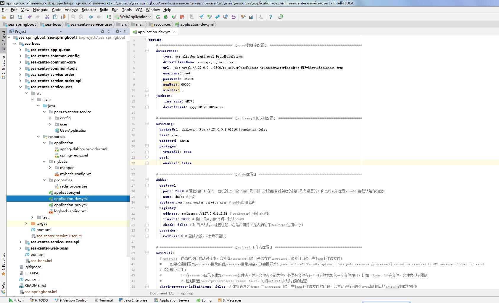 用户服务模块的yml配置