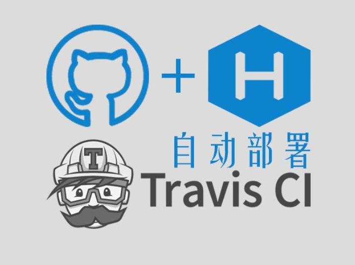 Travis + Hexo + Github