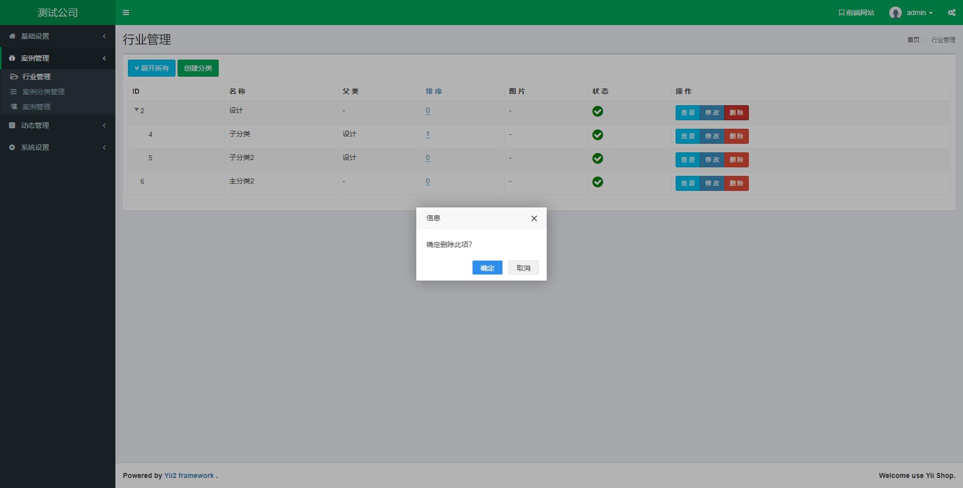 yii2-cms: yii2,cms,enterprise,yii,adminlte,rbac,upload