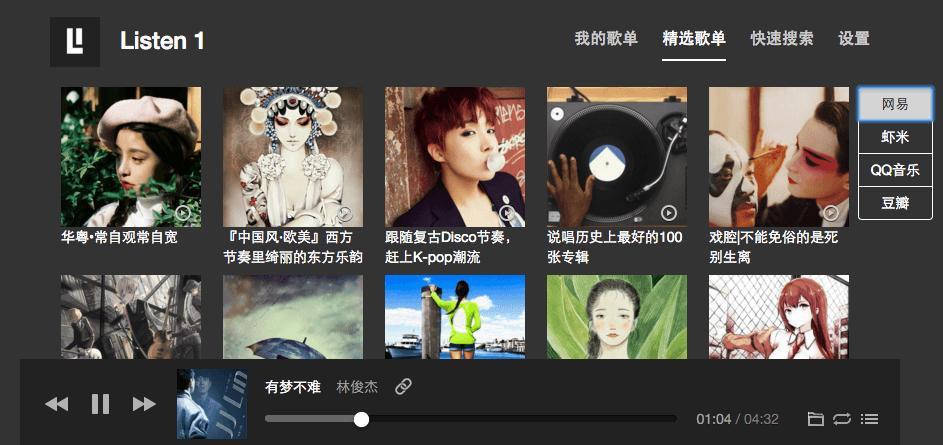 listen1_desktop