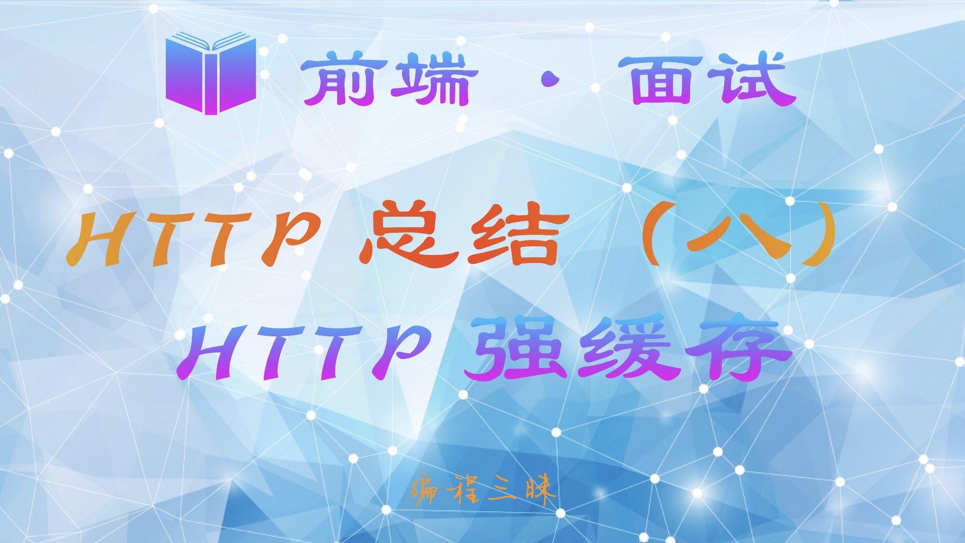 HTTP 强缓存和协商缓存